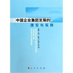 中国企业集团发展的理论与实践