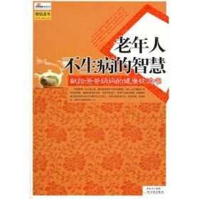 老年人不生病的智慧:献给爸爸妈妈的健康枕边书