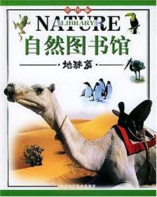自然图书馆·地球篇