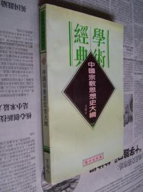 民国学术经典文库:中国宗教思想史大纲