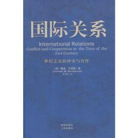 国际关系:世纪之交的冲突与合作