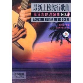 最新上榜流行歌曲民谣吉他改编曲NO.3