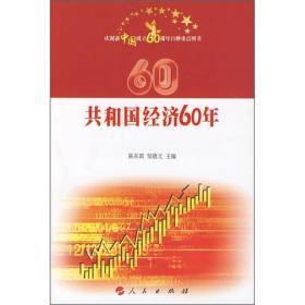 庆祝新中国成立60周年百种重点图书:共和国经济60年