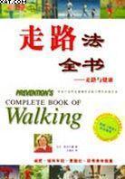 走路法全书