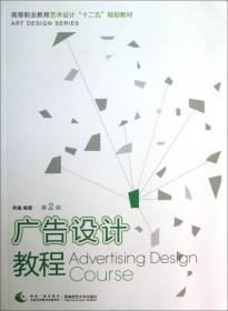 """广告设计教程(第2版)/高等职业教育艺术设计""""十二五""""规划教材"""
