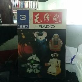 无线电1987年第3期(总第284期)