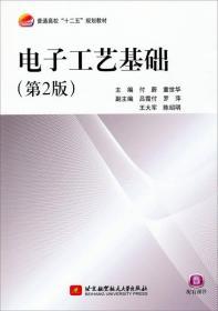 """电子工艺基础(第2版)/普通高校""""十二五""""规划教材"""