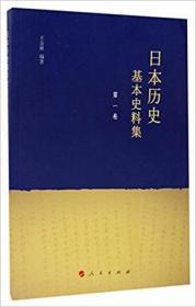 日本历史基本史料集  第一卷