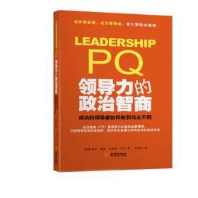 领导力的政治智商:成功的领导者如何做到与众不同