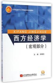 西方经济学(宏观部分)/北京航空航天大学网络教育规划教材