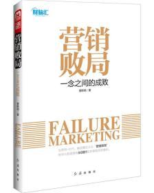 送书签lt-9787505135208-营销败局:一念之间的成败