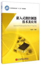 """嵌入式微控制器技术及应用/工业和信息化部""""十二五""""规划教材"""