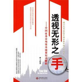 透视无形之手:中国证券市场资本流量运动解析