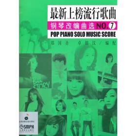 最新上榜流行歌曲钢琴改编曲选NO.7