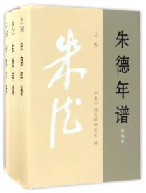 朱德年谱(新编本 套装上中下册)
