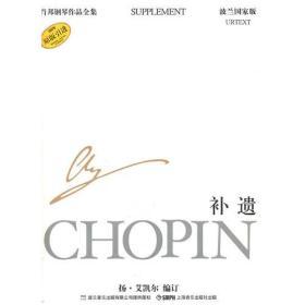 新书--肖邦钢琴作品全集37.补遗