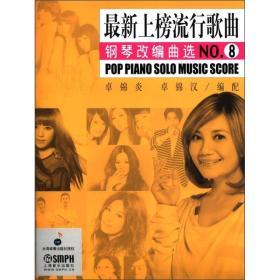 最新上榜流行歌曲钢琴改编曲选NO.8