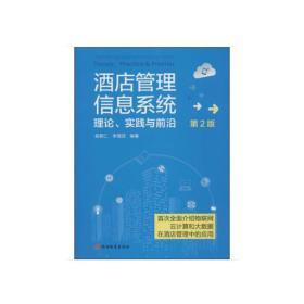 酒店管理信息系统理论实践与前沿 第二版第2版 吴联仁李瑾颉 旅游教育出版社9787563736874