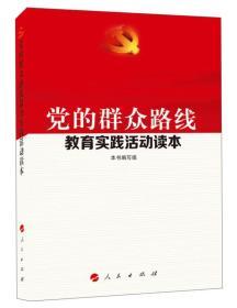 党的群众路线教育实践活动读本