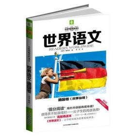 德国卷(故事仙境)-世界语文-意林文库-374