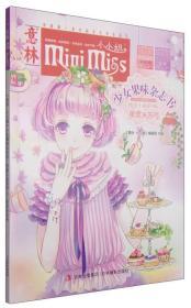 意林小小姐·少女果味杂志书·纯美小说系列6:果果米苏号