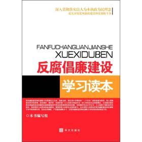 反腐倡廉建设学习读本(2011年)