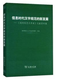 信息时代汉字规范的新发展:《通用规范汉字表》文献资料集
