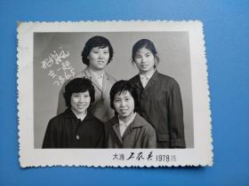 老照片 : 我们永远在一起(1978年)