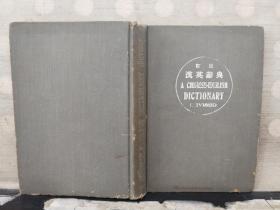 订正 汉英辞典(民国19年7月廿一版)