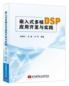嵌入式多核DSP应用开发与实践