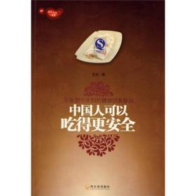 中国人可以吃得更安全