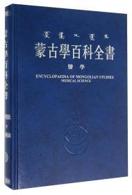 蒙古学百科全书:医学