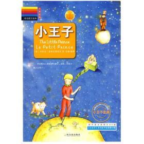 彩色图文经典:小王子