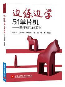 边练边学51单片机:基于STC15系列