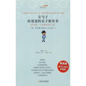 父与子:给爸爸的亲子教养书