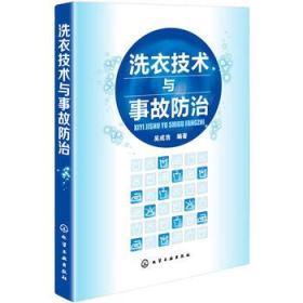 洗衣技术与事故防治 正版 吴成浩著 9787122166043 化学工业出版社 正品书店