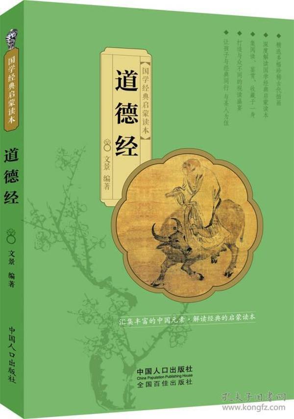 国学经典启蒙读本:道德经
