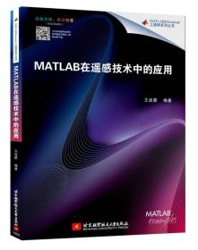 MATLAB在遥感技术中的应用