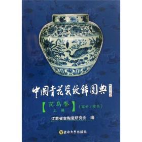 中国青花瓷纹饰图典·花鸟卷(上)