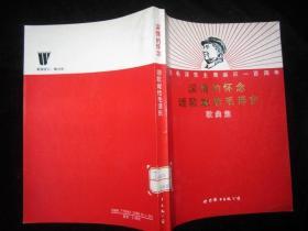 深情的怀念颂歌献给毛泽东歌曲集
