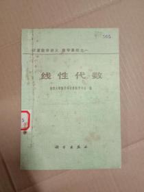 线性代数【南京大学 数学系】