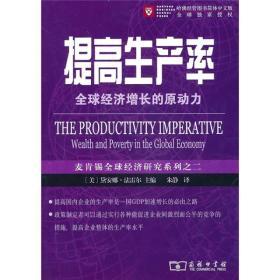 提高生产率:全球经济增长的原动力