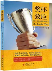 奖杯效应:改变一生的负面情绪消除术