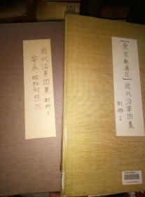 东京都港区 近代沿革图集   1--2册 昭和50年 第二册昭和53. 内容大册地图