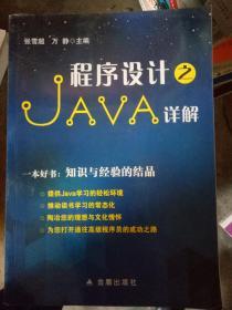 程序设计之JAVA详解