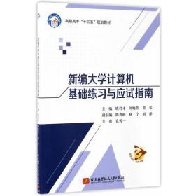 新编大学计算机基础练习与应试指南(高职高专)(十三五)
