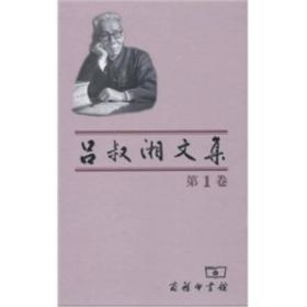 吕叔湘文集(第1卷)