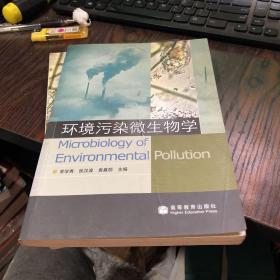 环境污染微生物学