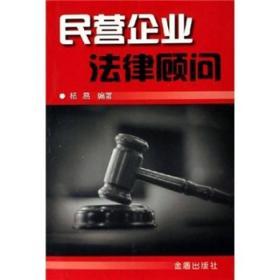民营企业法律顾问