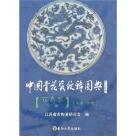中国青花瓷纹饰图典:花鸟卷(下册)